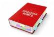 Кто создал Красную книгу? История создания