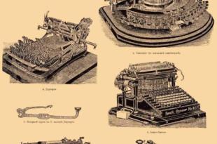 История изобретения печатных машин. «Ремингтон» – первая пишущая машинка.Когда ее изобрели, история изобретения первой пишущей машинки