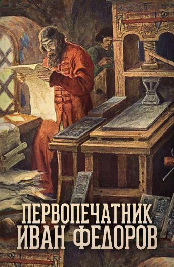 как появилась первая книга