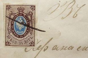Первая в мире почтовая марка, кто изобрел. «Черный пенни», первая почтовая марка, история происхождения.